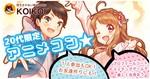 【大宮の恋活パーティー】株式会社KOIKOI主催 2018年4月29日
