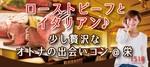 【栄の恋活パーティー】ICHIGO ICHIE Club/イチゴイチエクラブ主催 2018年4月22日