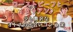 【栄の恋活パーティー】ICHIGO ICHIE Club/イチゴイチエクラブ主催 2018年4月21日