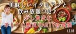 【新宿の婚活パーティー・お見合いパーティー】ICHIGO ICHIE Club/イチゴイチエクラブ主催 2018年4月22日