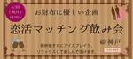 【三宮・元町の恋活パーティー】株式会社SSB主催 2018年4月30日
