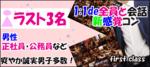 【八戸の恋活パーティー】ファーストクラスパーティー主催 2018年4月29日