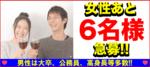 【名駅の恋活パーティー】街コンkey主催 2018年4月28日