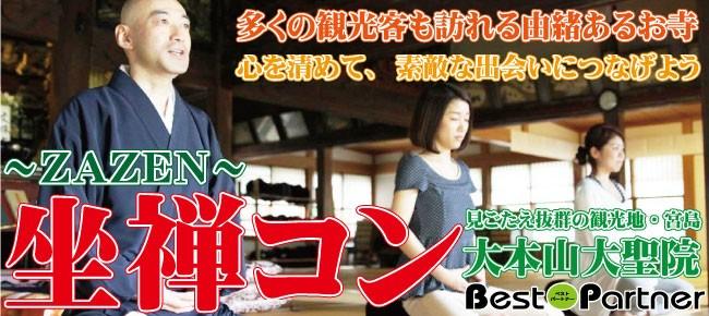 【広島】4/28(土)◆坐禅コン in 宮島大聖院★宮島を代表する最古の寺院で日本文化に触れながら素敵な出会い探し♪