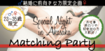 【赤坂の婚活パーティー・お見合いパーティー】Luxury Party主催 2018年4月19日