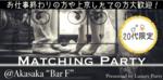 【赤坂の婚活パーティー・お見合いパーティー】Luxury Party主催 2018年4月23日