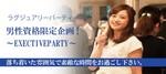 【赤坂の婚活パーティー・お見合いパーティー】Luxury Party主催 2018年4月26日