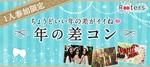 【梅田の恋活パーティー】株式会社Rooters主催 2018年5月23日