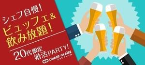 【大宮の婚活パーティー・お見合いパーティー】シャンクレール主催 2018年5月20日