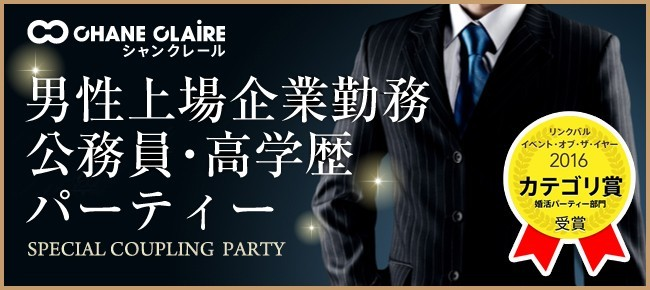 ★…男性Executiveクラス大集合!!…★<6/2 (土) 17:45 天神>…\上場企業勤務・公務員・高学歴/★婚活PARTY