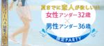 【大阪府梅田の婚活パーティー・お見合いパーティー】Diverse(ユーコ)主催 2018年6月21日