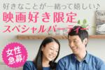 【恵比寿の婚活パーティー・お見合いパーティー】Diverse(ユーコ)主催 2018年5月26日