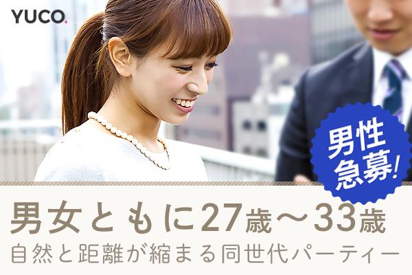 男女ともに27才~33才♪真剣交際希望の同世代婚活パーティー☆@梅田 6/24