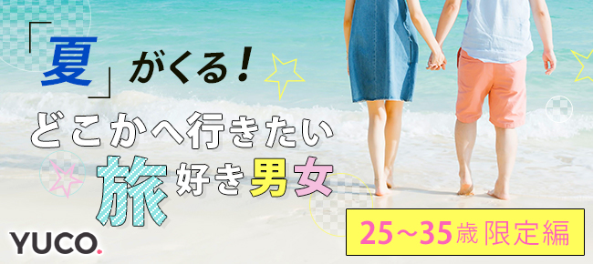 夏がくる!どこかへ行きたい☆旅好き男女限定婚活パーティー 25~35歳限定編@梅田 6/30