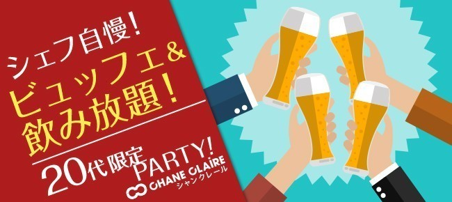 【東京都恵比寿の婚活パーティー・お見合いパーティー】シャンクレール主催 2018年6月3日