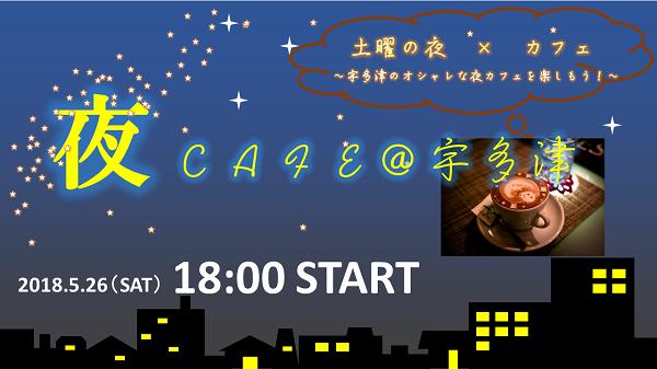 5/26(土)夜カフェコンin宇多津@ちょうどいい年の差ver