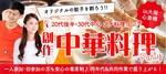 【心斎橋の恋活パーティー】株式会社UTcreations主催 2018年5月11日