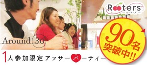 【梅田の恋活パーティー】株式会社Rooters主催 2018年5月27日
