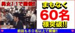 【銀座の恋活パーティー】街コンkey主催 2018年4月20日