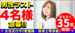 【銀座の恋活パーティー】街コンkey主催 2018年4月27日