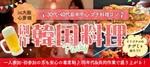 【心斎橋の趣味コン】株式会社UTcreations主催 2018年5月26日