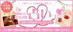 【心斎橋の趣味コン】株式会社UTcreations主催 2018年5月27日