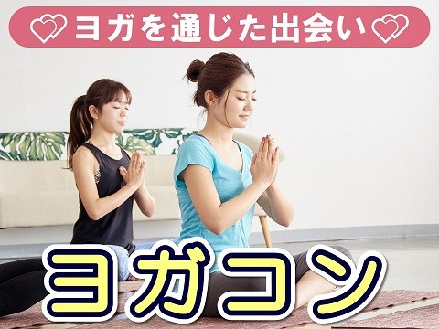 【22-39歳◆スポーツ合コン】群馬県前橋市・ヨガコン1