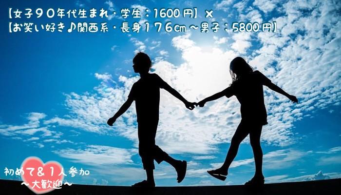 ◆GW爆走中!! 【女子90年代・学生:1600円】 × 【お笑い好き♪/関西系・長身176cm~男子:5800円】 in 渋谷