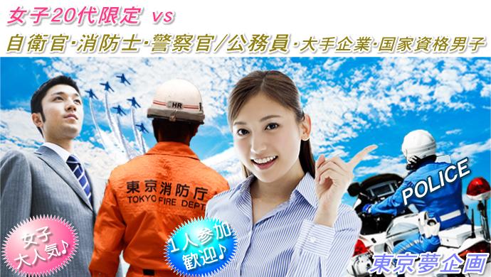 ◆GW直前! 一人参加&初めての女子に贈る♡ .*:・゜☆ 「女子20代限定 × 自衛隊・消防士・警察官/公務員・高身長176cm~男子」 in 渋谷