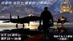 【銀座の婚活パーティー・お見合いパーティー】東京夢企画主催 2018年4月27日