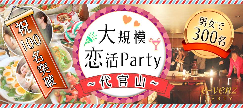 5月3日(祝木) 『代官山』【300名様ご参加♪】駅チカ★立食スタイル×BINGOで豪華☆商品が!?大規模恋活パーティー★彡