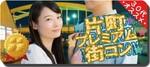 【金沢の恋活パーティー】NPO北陸恋活ネット主催 2018年4月27日