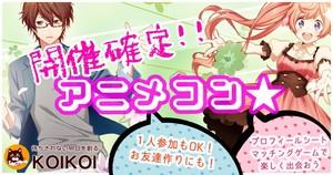 【大分の恋活パーティー】株式会社KOIKOI主催 2018年4月29日