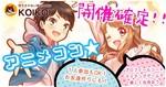 【水戸の恋活パーティー】株式会社KOIKOI主催 2018年4月30日