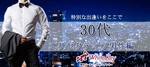 【宇都宮の婚活パーティー・お見合いパーティー】ホワイトキー主催 2018年4月8日