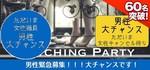 【六本木の恋活パーティー】Luxury Party主催 2018年5月25日