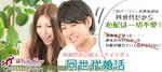 【札幌駅の婚活パーティー・お見合いパーティー】ホワイトキー主催 2018年4月21日