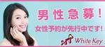 【新宿の婚活パーティー・お見合いパーティー】ホワイトキー主催 2018年4月21日
