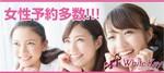 【渋谷の婚活パーティー・お見合いパーティー】ホワイトキー主催 2018年4月21日