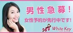 【心斎橋の婚活パーティー・お見合いパーティー】ホワイトキー主催 2018年4月19日