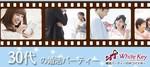 【宇都宮の婚活パーティー・お見合いパーティー】ホワイトキー主催 2018年4月23日