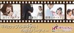 【心斎橋の婚活パーティー・お見合いパーティー】ホワイトキー主催 2018年4月22日