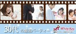 【宇都宮の婚活パーティー・お見合いパーティー】ホワイトキー主催 2018年4月28日