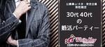 【銀座の婚活パーティー・お見合いパーティー】ホワイトキー主催 2018年4月28日
