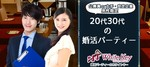 【栄の婚活パーティー・お見合いパーティー】ホワイトキー主催 2018年4月26日