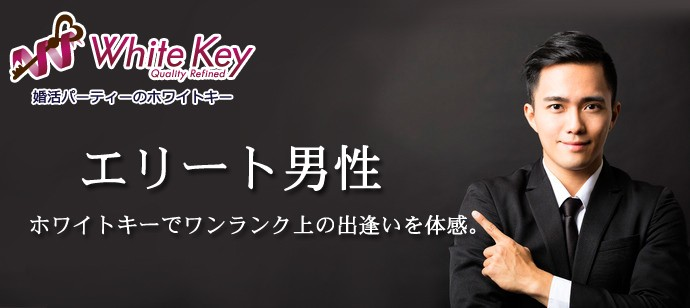福岡|天神経済的に自立しているエリートビジネスマン!「30歳から43歳EX男性×30代女性限定」周りに気を使わず自分のペースで個室婚活!