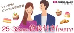 【宇都宮の婚活パーティー・お見合いパーティー】シャンクレール主催 2018年6月9日