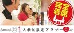 【大宮の恋活パーティー】株式会社Rooters主催 2018年4月29日
