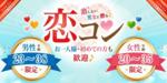 【鹿児島の恋活パーティー】街コンmap主催 2018年5月3日