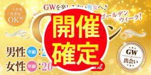 【盛岡の恋活パーティー】街コンmap主催 2018年5月4日